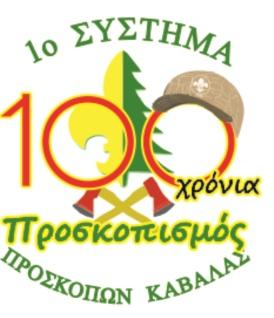 Προσκοποι100