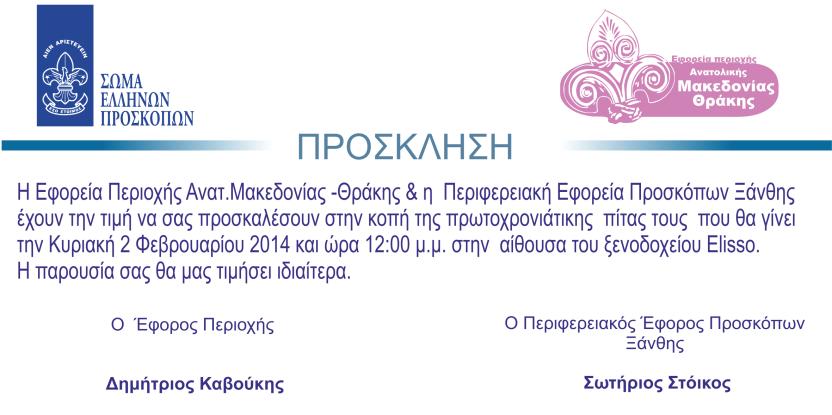 prosklisi_pita_2014-σωστη