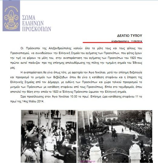 Αναπαράσταση αγήματος Προσκόπων, απελευθέρωσης Αλεξανδρούπολης 14ης Μαΐου 1920