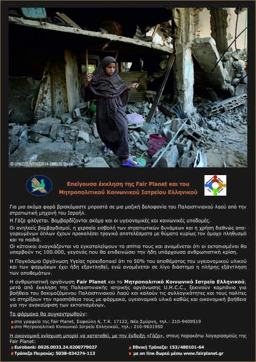 gaza_2014-3gd