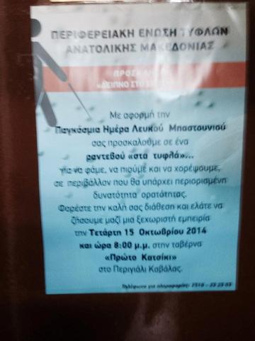 Εικόνα:6 αφίσα της Περιφερειακής ένωσης τυφλών Ανατολικής Μακεδονίας για το δείπνο στο σκοτάδι που διοργανώνει την Τετάρτη 15 Οκτωβρίου