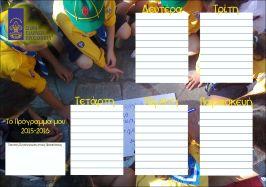σχολικά προγράμματα